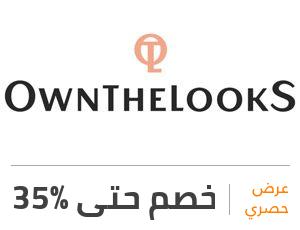 عرض أون ذا لوكس: خصم 35%