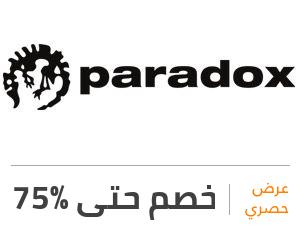 كوبون خصم وعروضParadox – بارادوكس