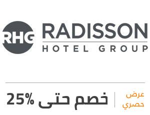 عرض فندق راديسون: خصم 25%