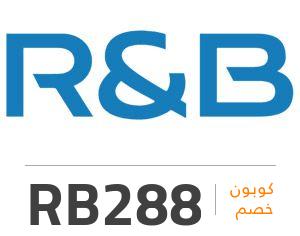كوبون خصم ار اند بي فاشن: RB288