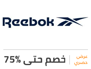 عرض ريبوك: خصم 75%