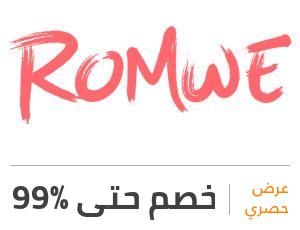 عرض روموي: خصم 99%