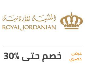 عرض الملكية الأردنية: خصم 30%