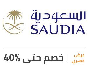 كوبون خصم وعروضSaudia – الخطوط السعودية