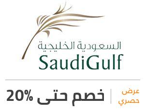 عرض طيران الخليج: خصم 20%