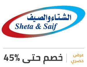 كوبون خصم وعروضSheta and Saif – شتاء وصيف