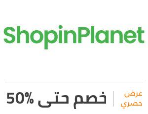 كوبون خصم وعروضShopin Planet – شوبينج بلانيت