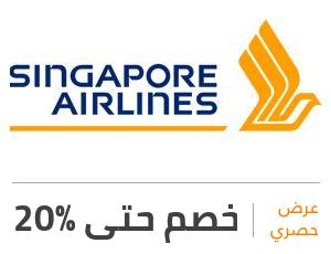 عرض الخطوط الجوية السنغافورية: خصم 20%