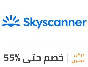 كوبون خصم وعروضSkyscanner-سكاي سكانر