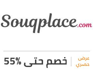كوبون خصم وعروضSouqplace – سوق بلايس