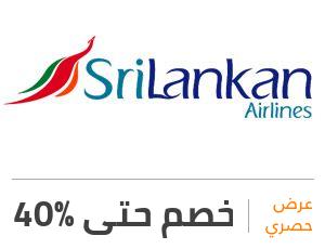 عرض الطيران السريلانكي: خصم 40%