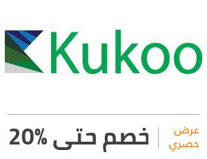 كوبون خصم وعروضThe Kukoo – ذا كوكو