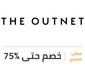 عرض ذا اوتنيت: خصم 75%