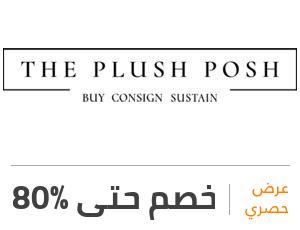 عرض بلوش بوش: خصم 80%