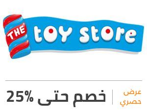 عرض ذا توي ستور: خصم 25%