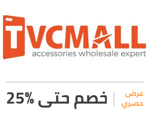 كوبون خصم وعروضTVC-mall – تي في سي مول