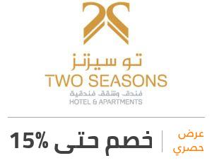 عرض فندق تو سيزنز: خصم 15%