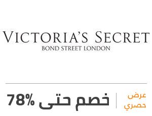 عرض فيكتوريا سيكريت: خصم 78%