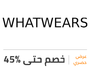 عرض وات تويرز: خصم 45%