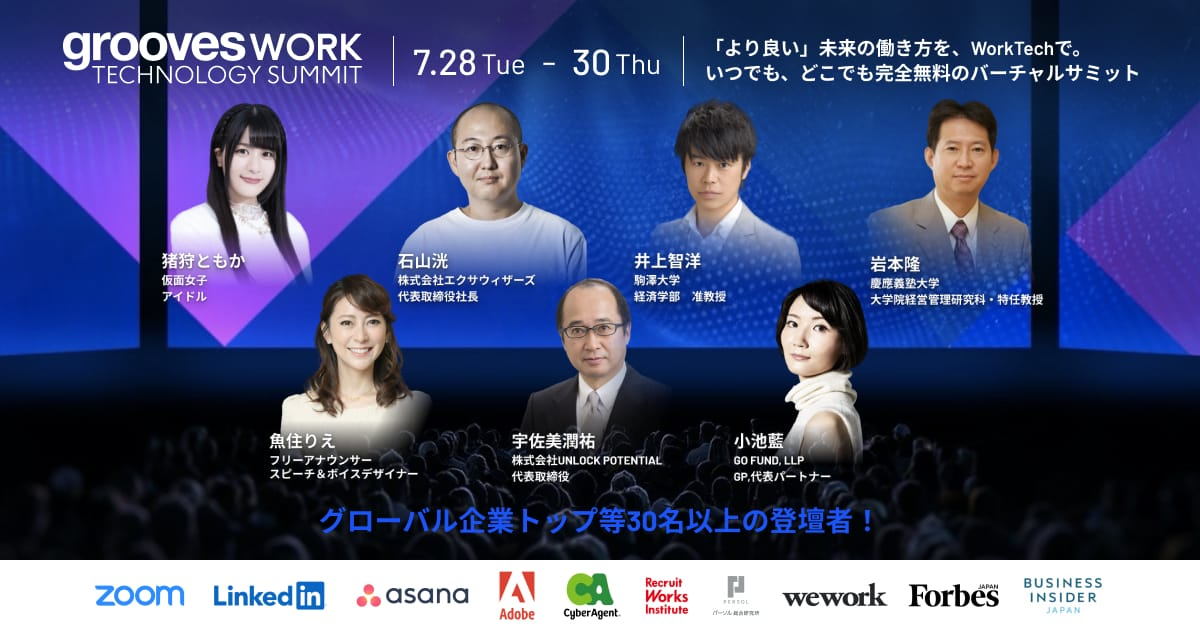 Grooves Work Technology Summit (JP)