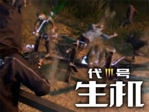 Nová zombie hra SOC od Tencent již brzy