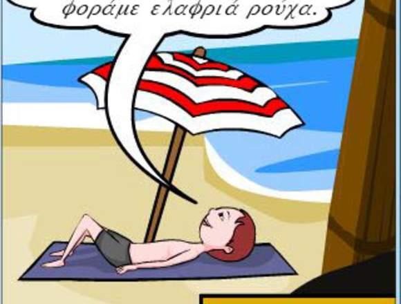 Griego moderno a distancia