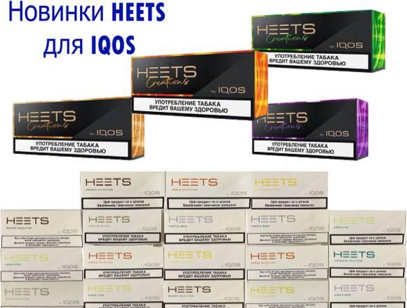Vendemos sticks HEETS para Iqos