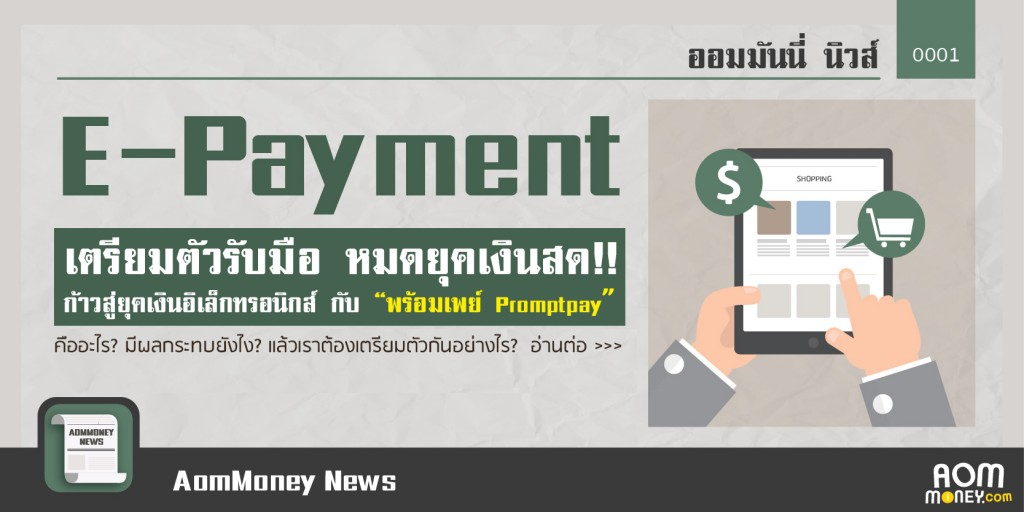 AomMoney News cover 01