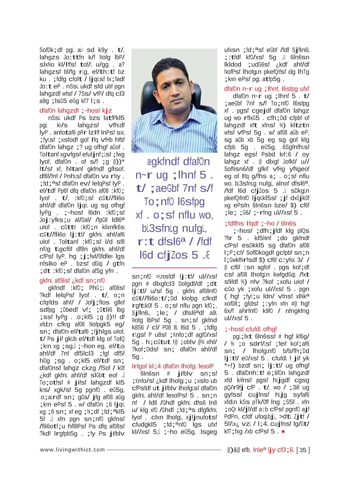 Living with ICT (आइसिटी म्यागजिन)