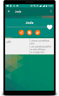 Translate English to Sinhala and Tamil Dictionary App - Free