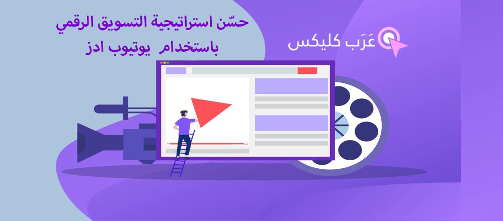 دليل انشاء حملة اعلانات يوتيوب أو يوتيوب ادظ ناجحة