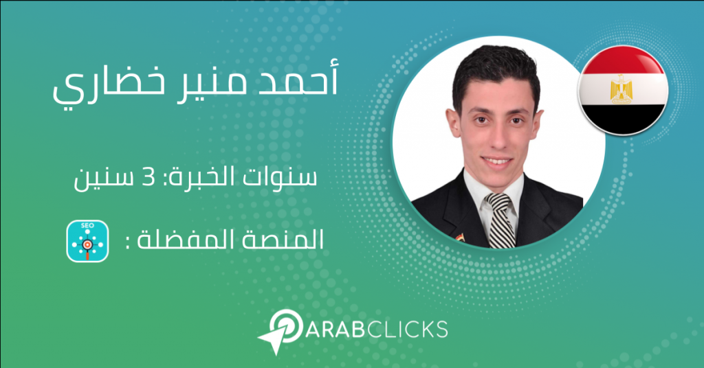 قصص نجاح ربح المال من الانترنت عبر التسويق بالعمولة مع عرب كليكس - قصة نجاح افلييت ماركتر أحمد خضار من مصر