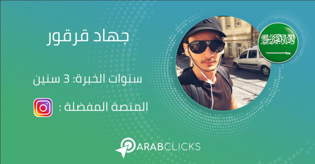 قصص نجاح افلييت ماركتنج عرب كليكس - فصة نجاح مسوق بالعمولة جهاد قرقور من المملكة العربية السعودية