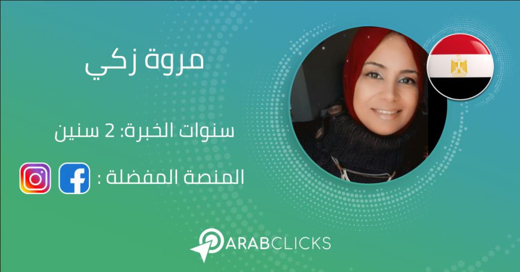 قصص نجاح مسوقين بالعمولة عرب كليكس - قصة نجاح مسوق بالعمولة مروة زكي من مصر