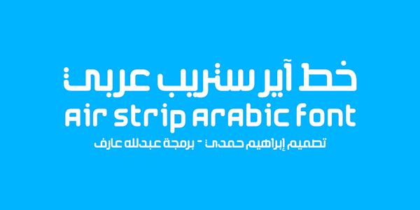 air strip arabic by ibrahim hamdi