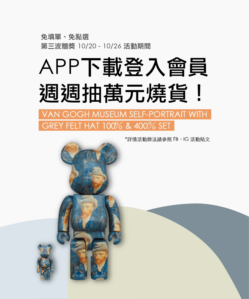 APP_growth_campaign