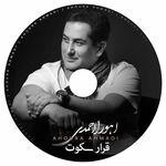 اهورا احمدی