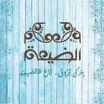 Al Dayaa Restaurant - الضيعة