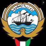 🇰🇼 اخبار الكويت الان 🇰🇼