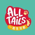 一起生活節 All Tails