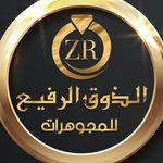 مجوهرات الذوق الرفيع مباركية