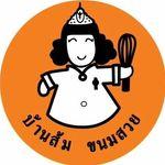 ขนมไทย บ้านส้ม ขนมสวย