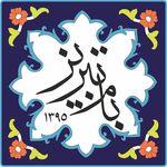 پیج رسمی کلانشهر تـبـریـز