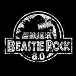 巨獸搖滾音樂祭 BeastieRock