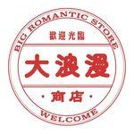BIG ROMANTIC STORE 大浪漫商店