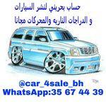 سيارات البحرين