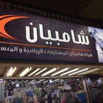 Champion Kuwait Martial Arts