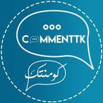 commenttk كومنتك