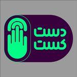 پادکست فارسی دست کست Dast Cast