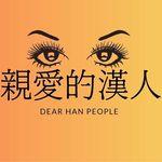 親愛的漢人|podcast